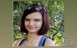 Внимание! В Кривом Роге без вести пропала несовершеннолетняя девушка (ОБНОВЛЕНО)