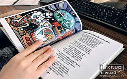 Авторам творів для дітей та юнацтва Кривого Рогу пропонують поборотися за премію імені Лесі Українки