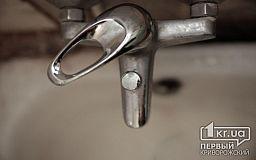 Где 6 ноября в Кривом Роге отключат воду