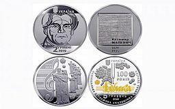 НБУ випустив пам'ятні монети, присвячені творцю Чорного Квадрату та Нацакадемічній капелі України