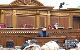 ОНЛАЙН Криворіжці беруть участь у парламентських слуханнях з питань безпеки журналістів