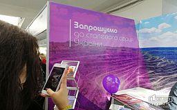 35 тысяч гривен потратили чиновники из бюджета Кривого Рога для участия в Международной выставке «ТурЭКСПО»