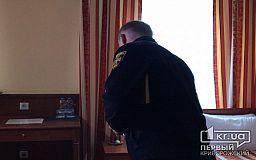 Система безопасности в криворожском отеле на Дышинского соответствует государственным нормам