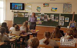 Стали известны имена победительниц криворожского тура Всеукраинского конкурса «Учитель года-2020»