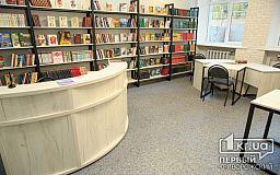 В Кривом Роге появилась самая модернизированная библиотека