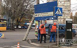 В центре Кривого Рога демонтировали незаконно установленный дорожный знак