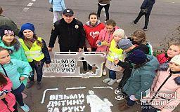 Школярі-учасники Всеукраїнського марафону приєдналися до криворізької акції патрульних