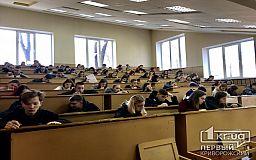 Студенти Кривого Рогу можуть отримати гранти на навчання