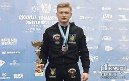 Курсант из Кривого Рога стал вице-чемпионом мира по гиревому спорту