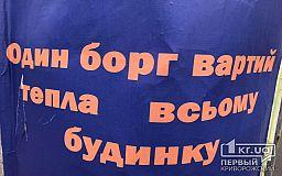 Из-за бюрократических проволочек жители ОСМД в Кривом Роге остаются без отопления