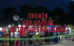 Восьмеро криворіжців номінували на премію Дніпропетровської обласної ради