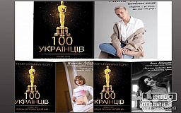 Три криворожанки номіновані на премію ТОП-100 українців
