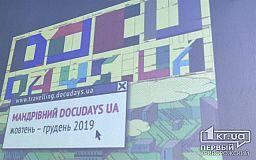 Криворіжцям покажуть цікаве та життєве кіно, - де і коли чекати Docudays UA