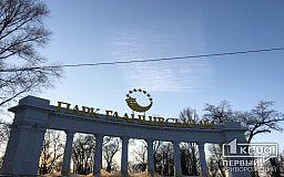 В ОГА знают, когда откроют Гданцевский парк в Кривом Роге