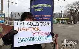 Онлайн: криворожане митингуют из-за холода в квартирах