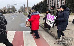 Представители криворожского ОСМД перекрыли дорогу возле горисполкома из-за отсутствия отопления в квартирах