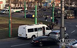 На 95 квартале в Кривом Роге «притерлись» маршрутка и легковушка