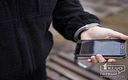 В Кривом Роге перед судом предстанет мужчина, подозреваемый в серийных хищениях телефонов