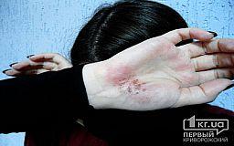 За 2019 год криворожане больше тысячи раз заявили о семейном насилии