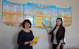 Десятиклассница из Кривого Рога победила в конкурсе на лучшее сочинение во Всеукраинском радиодиктанте
