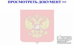 «Двуглавого орла» в ответ на информационный запрос прислали от имени Криворожского горсовета
