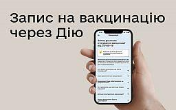 Українці можуть записатися до листа очікування вакцинації від коронавірусу
