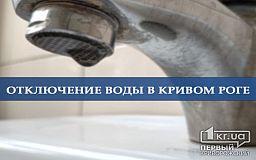 Ночью в Кривом Роге отключат воду (список улиц)