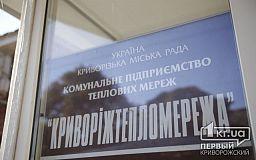 Две квартиры и счет в банке: декларация директора «Криворожтеплосети»