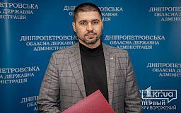 Назначен новый глава Криворожской районной администрации