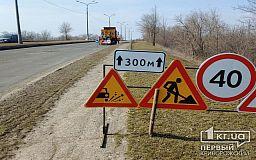 На въезде в Кривой Рог начали «латать» дорогу