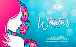 8 березня - Міжнародний жіночий день та починається Колодій