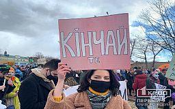 Криворожанки взяли участь у Марші за права жінок
