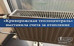 Теплоцентраль выставила криворожанам счета за отопление в марте