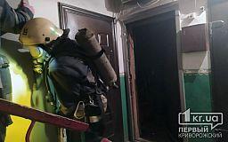 В Кривом Роге в пятиэтажном доме горела квартира
