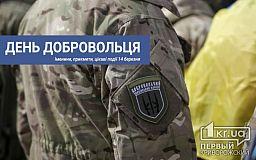 14 березня - День добровольця в Україні