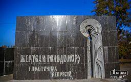 В Кривом Роге вандалы обрисовали памятник жертвам Голодомора, полиция выясняет обстоятельства