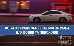 Коли в Україні збільшаться штрафи для водіїв та пішоходів
