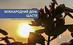 20 березня - Міжнародний день щастя