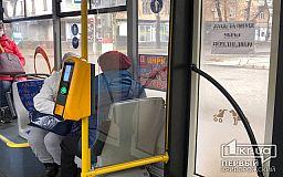 На выходных троллейбус №8 в Кривом Роге ездит по новому графику