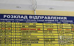Ежедневное курсирование поездов из Кривого Рога в Одессу восстановят