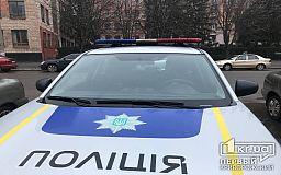 Полиция опровергла слухи о маньяке в Кривом Роге