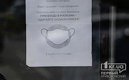 В шаге от красной зоны: жителей Днепропетровщины просят соблюдать правила карантина