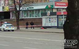 В Кривом Роге мужчина умер на улице