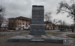 На Гданцевке в Кривом Роге снова будет памятник Богдану Хмельницкому
