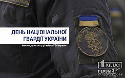 День Національної гвардії України святкують 26 березня