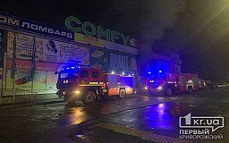 В Кривом Роге горит магазин бытовой техники