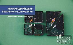 31 березня - Міжнародний день резервного копіювання