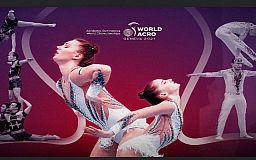 Криворожские акробатки выступили в финале чемпионата мира