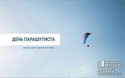 26 липня — День парашутиста