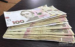 В Кривом Роге расторгли договор на охранные услуги на полмиллиона гривен